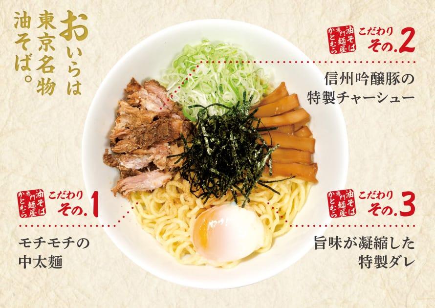 ①モチモチの中太麺②信州吟醸豚の特製チャーシュー③旨味が凝縮した特製スープ