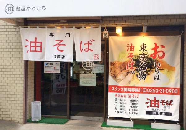 松本 浅間店
