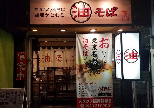 松本 市場本店