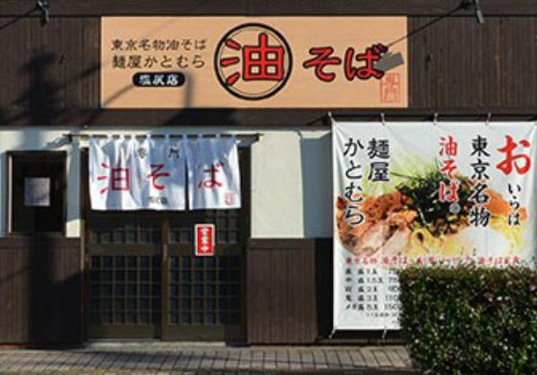 信州 塩尻店