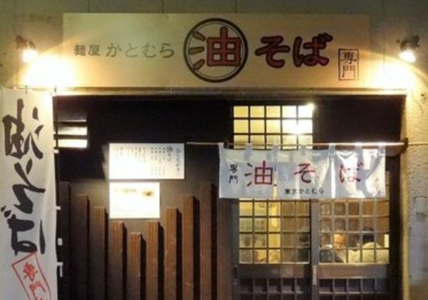 東京 目黒油面店