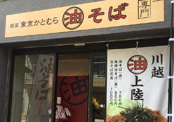 埼玉 川越店