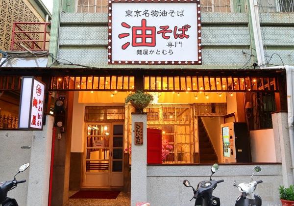 台湾 台中一中店